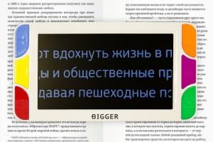 Электронный ручной видеоувеличитель для слабовидящих