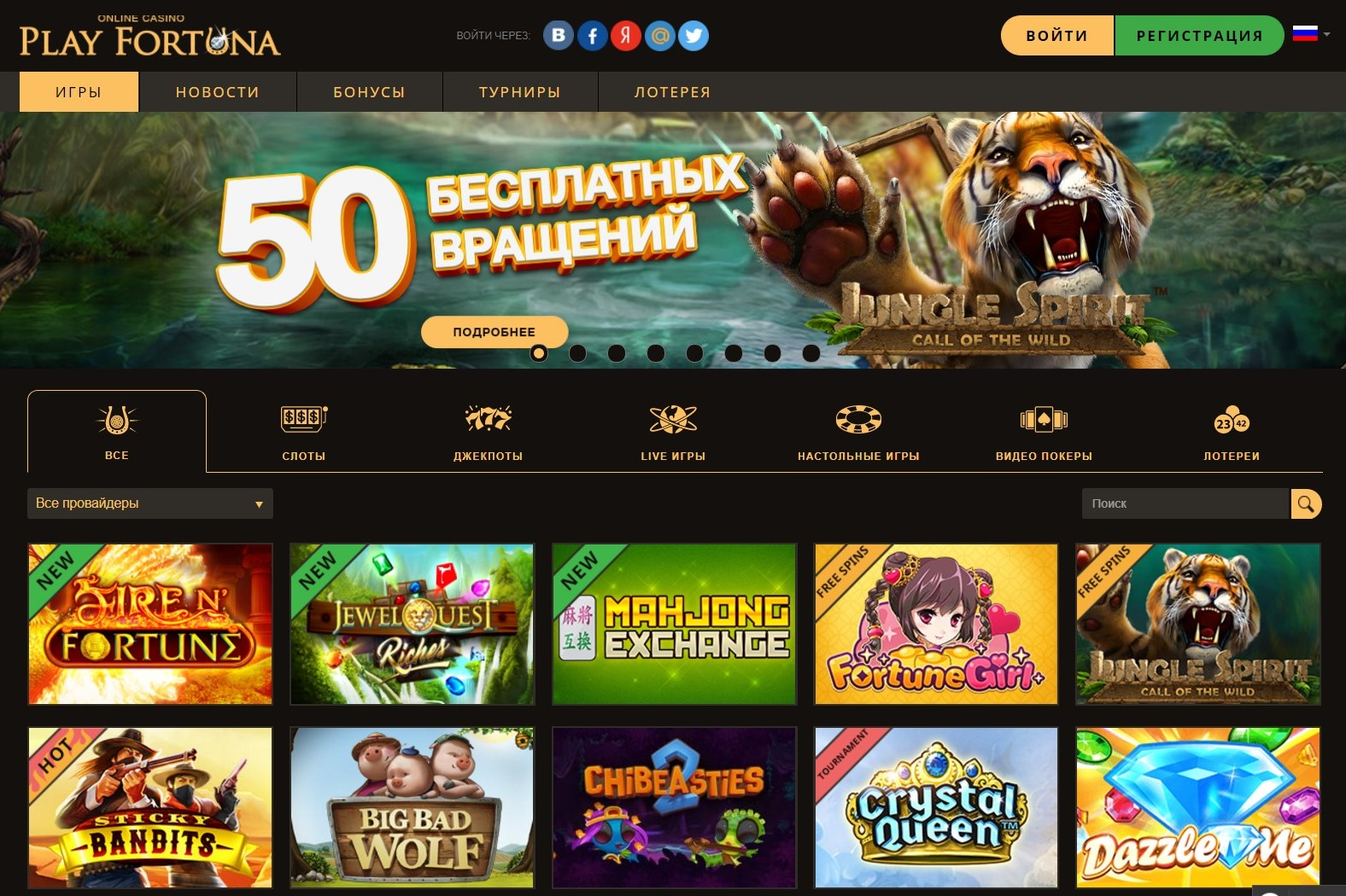 официальный сайт play fortuna официальное зеркало