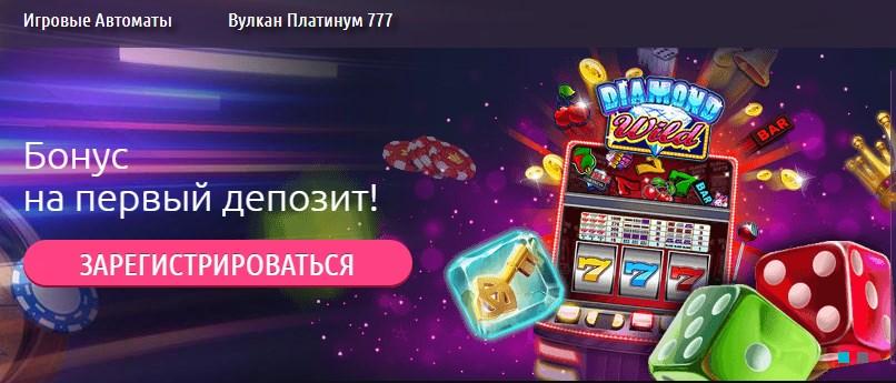 Насколько удобно пользоваться криптовалютой в казино Вулкан Платинум1