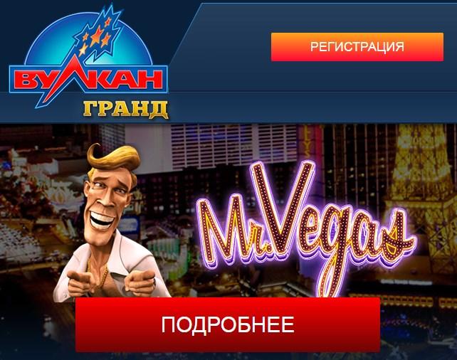 Правила игры на игровых автоматах в казино Вулкан Гранд1